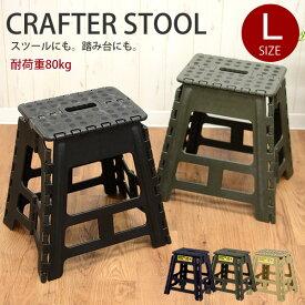 クラフタースツール Lサイズ 椅子 イス いす チェア 踏み台 脚立 コンパクト 折りたたみ ステップ台 アウトドア キャンプ ブラック グリーン