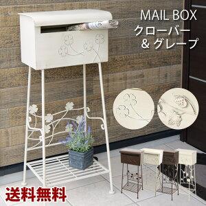 【送料無料】【デザイン変更しました】メールボックス 当店オリジナルクローバーが大人気中! 置き型ポスト 郵便ポスト スタンドタイプ 新聞 ポスト 玄関 アンティーク 郵便受