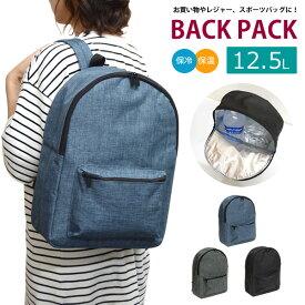 【新商品】FBM15 保温保冷リュック 12.5L ポケット付き 保冷バッグ 買い物 ショッピングバッグ エコバッグ アウトドア レジャー スポーツバッグ