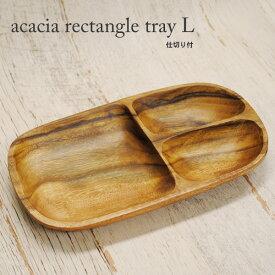 アカシアレクタングルトレーL 仕切り付│木製食器 木製トレー 食器 ボウル キッチン 小物入れ 木製 天然木 皿
