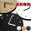 【送料無料】SANDWICH CLOCK サークル シンプルで軽〜い壁掛け時計/おしゃれ/モダン/...