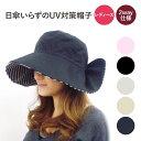 【新色登場!】[定番売れ筋]首までしっかりUVガードのつば広 帽子 4color【レディース UV 日焼け 日除け帽子 手洗い可…