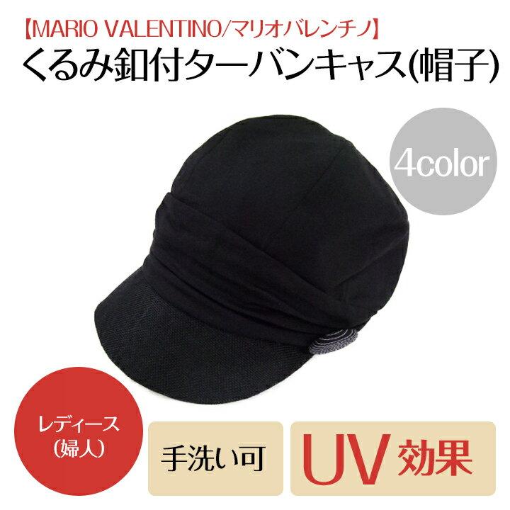 【送料無料】【MARIO VALENTINO】くるみボタン付ターバンキャス 帽子 4color【レディース UV 紫外線 日焼け 手洗い可 行事 旅行 自転車 プレゼント ギフト】