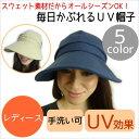 【送料無料】[定番売れ筋]スウェット素材のオールシーズンOK!毎日かぶれるUV帽子 5color【レディース UV 日焼け 日除…