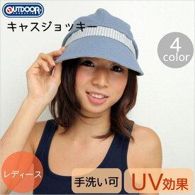 【OUTDOOR】キャスジョッキー 帽子 4color【レディース UV 日焼け 日除け帽子 手洗い可 軽い 涼しい かわいい 運動会 アウトドア ゴルフ 旅行 自転車 プレゼント ギフト】