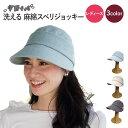 【宇野千代】洗える麻綿スベリジョッキー 帽子 4size 3color【レディース UV 日焼け 日除け帽子 手洗い可 小さい サイ…