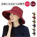 日傘になる広つば帽子 帽子 6color【レディース 紫外線 母の日 UV 日焼け 日除け帽子 手洗い可 サイズ調節 綿100% …