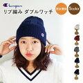 【Champion】リブ編みダブルワッチニット帽子5color