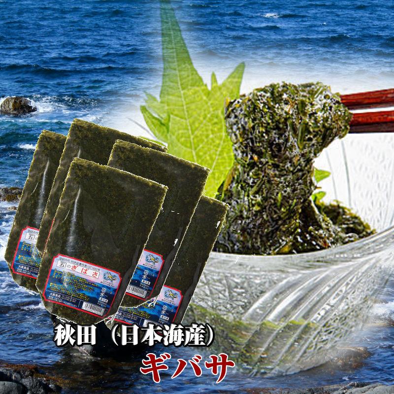 アカモク ぎばさ 200g×5袋 ギバサ 送料無料 美肌効果 ダイエット 良質の日本海産 大高食品 秋田 あかもく
