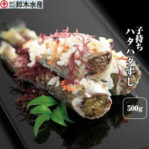 ハタハタ 寿司 鈴木水産 はたはた 子持ずし 500g樽詰【いずし】【イズシ】【鰰飯寿司】【飯寿司】【秋田】出川 充電させてください