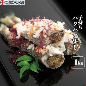 ハタハタ 寿司 鈴木水産 はたはた 子持ずし1Kg樽詰(いずし・イズシ)(鰰飯寿司・ハタハタ飯寿司)