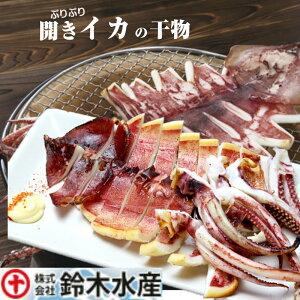 開きイカひもの お取り寄せ 秋田 グルメ ご飯のお供 bbq BBQ
