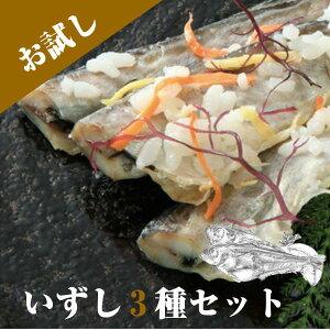 ハタハタ 飯鮓 ( いずし )3種 お試しセット 鈴木水産 送料無料 はたはた サーモン ニシン 3種の飯鮓土産 お取り寄せ なれ寿司 発酵食品