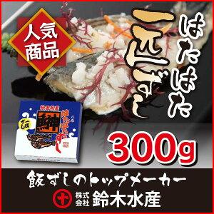 鈴木水産 ハタハタ 寿司 はたはた 一匹ずし 300g(紙箱)【いずし】【イズシ】【鰰飯寿司】【ハタハタ飯寿司】