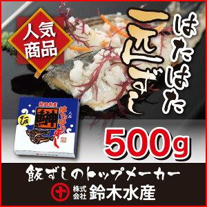 いずし ハタハタ 寿司 鈴木水産 はたはた 一匹ずし500g(紙箱) 送料無料 イズシ【鰰飯寿司】【ハタハタ飯寿司】【秋田】