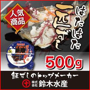 はたはた一匹ずし500g(樽詰)(いずし イズシ) 鰰 飯寿司 ハタハタ 飯寿司 )送料無料 お取り寄せ グルメ 秋田