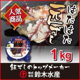 ハタハタ 寿司 鈴木水産 はたはた 一匹ずし1kg樽詰(いずし・イズシ)(鰰飯寿司・ハタハタ飯寿司)