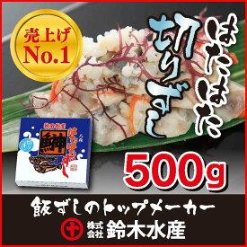 ハタハタ 切りずし500g (紙箱) いずし イズシ 鰰飯寿司 はたはた 飯寿司 秋田 鈴木水産 お取り寄せ グルメ 発酵食品