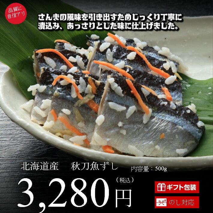 秋刀魚ずし500g紙箱(いずし・イズシ)(さんま・サンマ)お取り寄せ 秋田 グルメ ご飯のお供