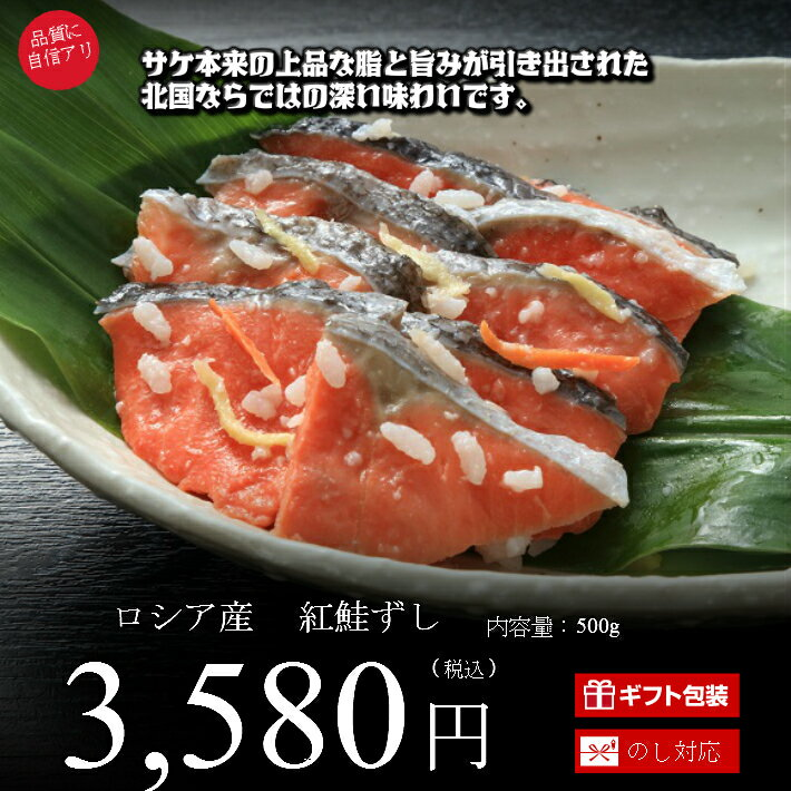 紅鮭ずし500g紙箱 いずし イズシ【さけ】【サケ】秋田 伝統の飯鮓 お取り寄せ グルメ