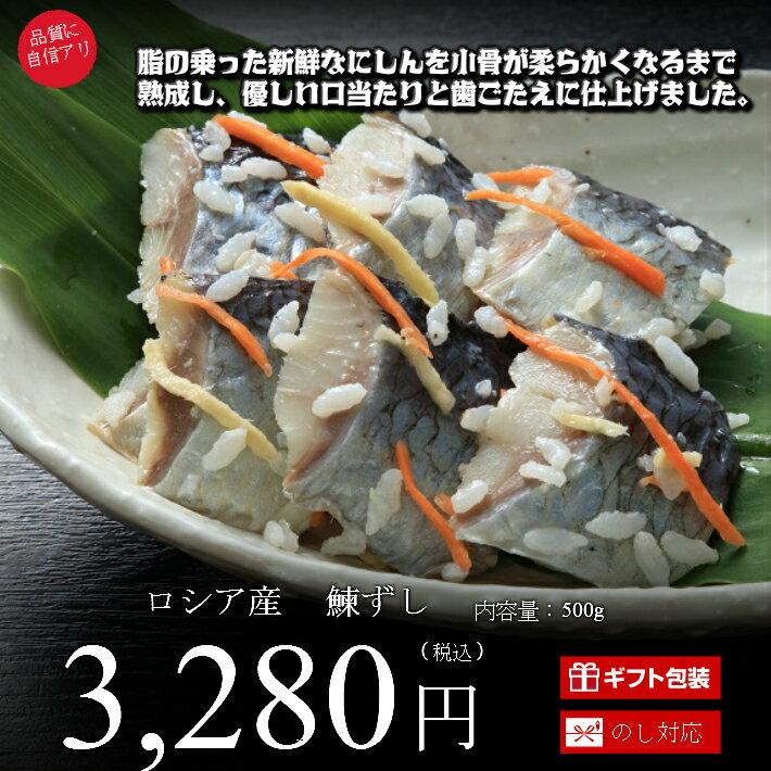 鰊ずし にしん 500g いずし イズシ 紙箱 ニシン 低温熟成 寿司 鈴木水産 秋田 お土産