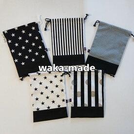 【waka-made】ハンドメイド お箸が飛び出ないロングサイズ給食袋*巾着*コップケース シンプル【ネコポス対応】