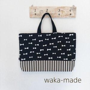 【waka-made】ハンドメイド レッスンバッグ*絵本バッグ*てさげかばん【リボン*ブラック】【ネコポス対応】