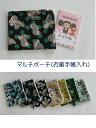 【れんはな☆虹房】ハンドメイド マルチファスナーポーチ(お薬手帳入れ)【ネコポス対応】