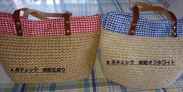【sakura】手編み 麻ひも手提げバッグ s