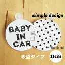 【AJ】ベイビーインカー(吸盤タイプ) Baby bottle ホワイトドット【ネコポス対応】