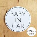 【AJ】ベビーインカー ベイビーインカー(マグネット) W simple design【ネコポス対応】