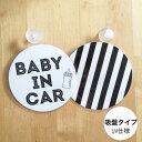 【AJ】ベビーインカー ベイビーインカー(吸盤タイプ) Baby bottle ストライプ【ネコポス対応】