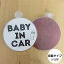 【AJ】ベビーインカー ベイビーインカー(吸盤タイプ) Baby bottle wood style A【ネコポス対応】