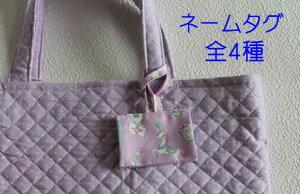 【clover】ハンドメイド 名前が見えない 蓋つき名前タグ 記名綿タイプ【ネコポス対応】s