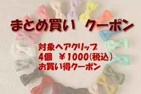 【plume】まとめ買いクーポン 対象のヘアクリップお好きな4点選んで¥1000になるクーポン!
