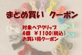 【plume】まとめ買いクーポン 対象のヘアクリップお好きな4点選んで¥1100になるクーポン!