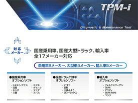 ツールプラネット スキャンツール 次世代型コードリーダーアップデート代  ★TPM-i用