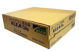 KLEA(クリー) カーエアコン用冷媒 200g【30本入り】 ★HFC-134a