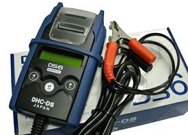 DHC-DS バッテリー&システムテスター ★ISS/HV対応 ★DS6