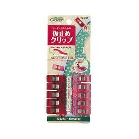 クロバー 仮止めクリップ 10個入(赤・ピンク) 22-736