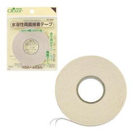 [1000円ポッキリ] クロバー Clover 水溶性両面接着テープ 6mm幅×20m巻 57-899 手芸 手作り 洋裁