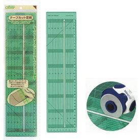 クロバー Clover テープカット定規 100×400×厚さ3mm 57-924 [送料無料] 手芸 手作り 洋裁