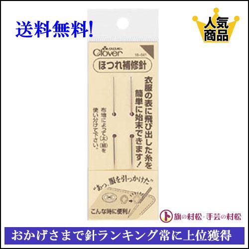 クロバー ほつれ補修針 18-641【送料無料】