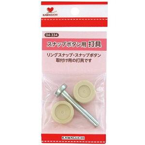 スナップボタン用 打具 15mm(ニッケル) 10組入 KAWAGUCHI 04-334