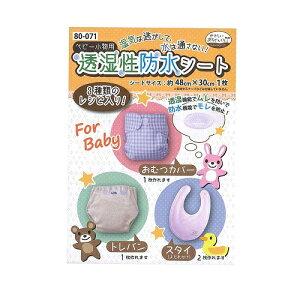 ベビー小物用透湿性防水シート KAWAGUCHI 80-071