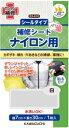 【送料無料】KAWAGUCHI カンタン補修シリーズナイロン用補シート取り合わせ2枚セットのお値段です。6種類からお好き…