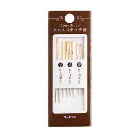 ルシアン クロスステッチ針 1包 8本入 5包セット LUCIAN [送料無料] 刺しゅう針 刺繍 手芸