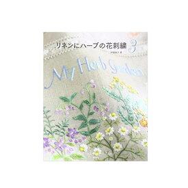 [送料無料] 戸塚刺繍 本 リネンにハーブの花刺繍 3 AB判 72ページ 27点掲載 手芸 手作り 洋裁