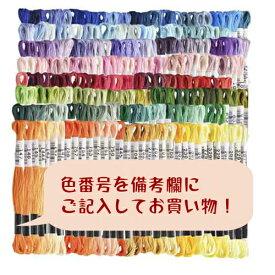 刺繍糸 コスモ 刺しゅう糸 25番 バラ 色番号購入時カート備考欄記入