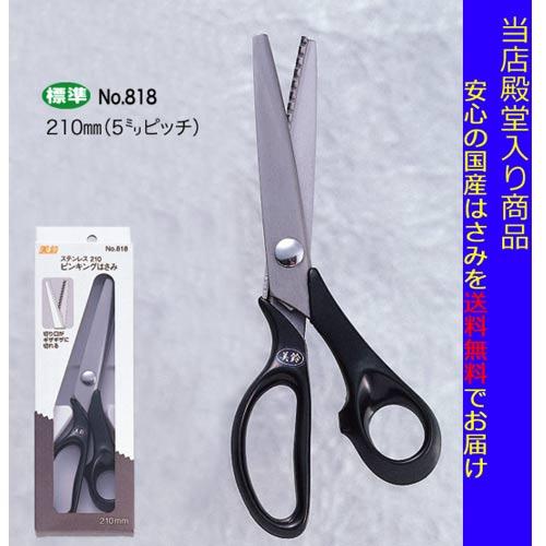 美鈴 No.818 ピンキングはさみ 210mm ギザ刃約5mmピッチ 日本製 ステンレス鋏【送料無料】